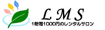 LMSレンタルサロン