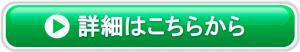 エステ開業スクールレンタルサロン池袋駅新宿恵比寿銀座表参道最安値