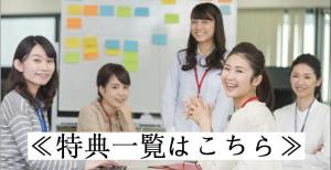 レンタルサロン駅近エステ 池袋新宿