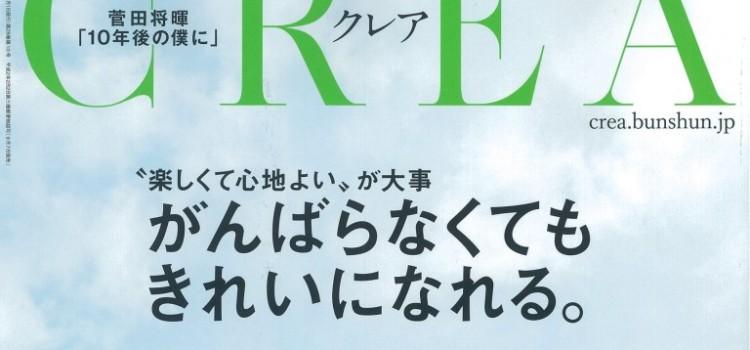 【メディア】女性人気雑誌『CREA10月号』に掲載されました!