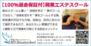 レンタルサロン 東新宿池袋駅近 エステ開業
