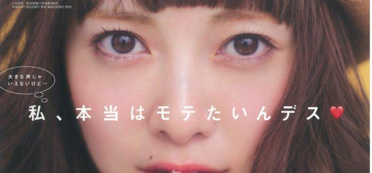 【メディア掲載】RAY2017年9月号「乃木坂46白石麻衣さん」