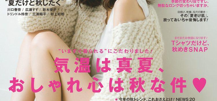 【メディア掲載】mina2017年10月号「桐谷美玲さん」