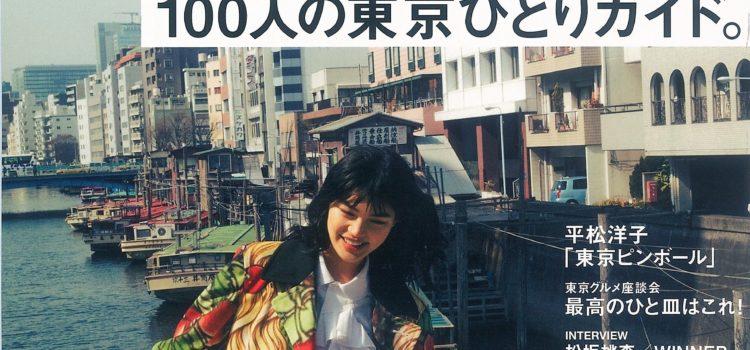 【メディア掲載】CREA2018年5月号「平松洋子さん」