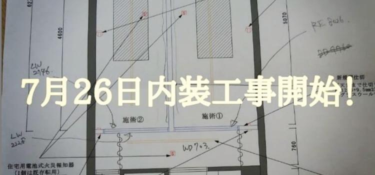 【先行予約開始】新 LMS新宿三丁目店8月12日OPEN確定_ご見学開始につきまして。