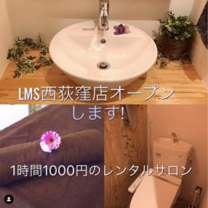 西荻窪駅レンタルサロン駅近スクールエステ開業
