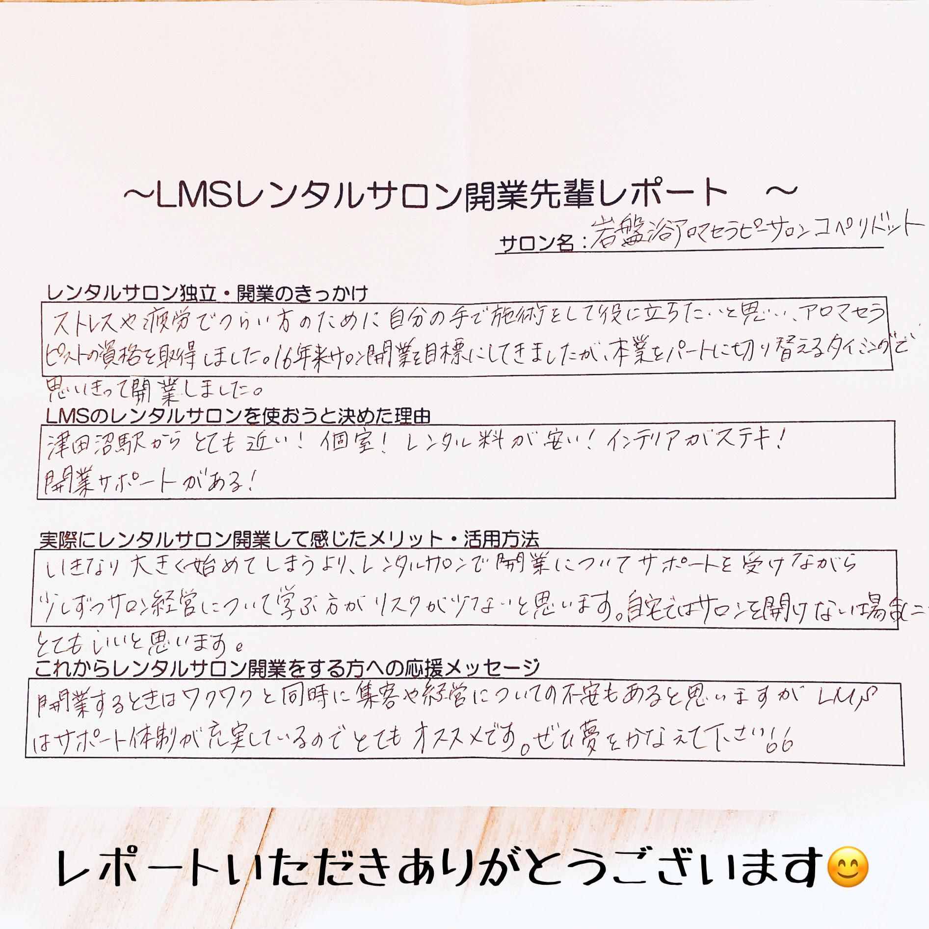 千葉津田沼駅近エステサロン開業マンション個室