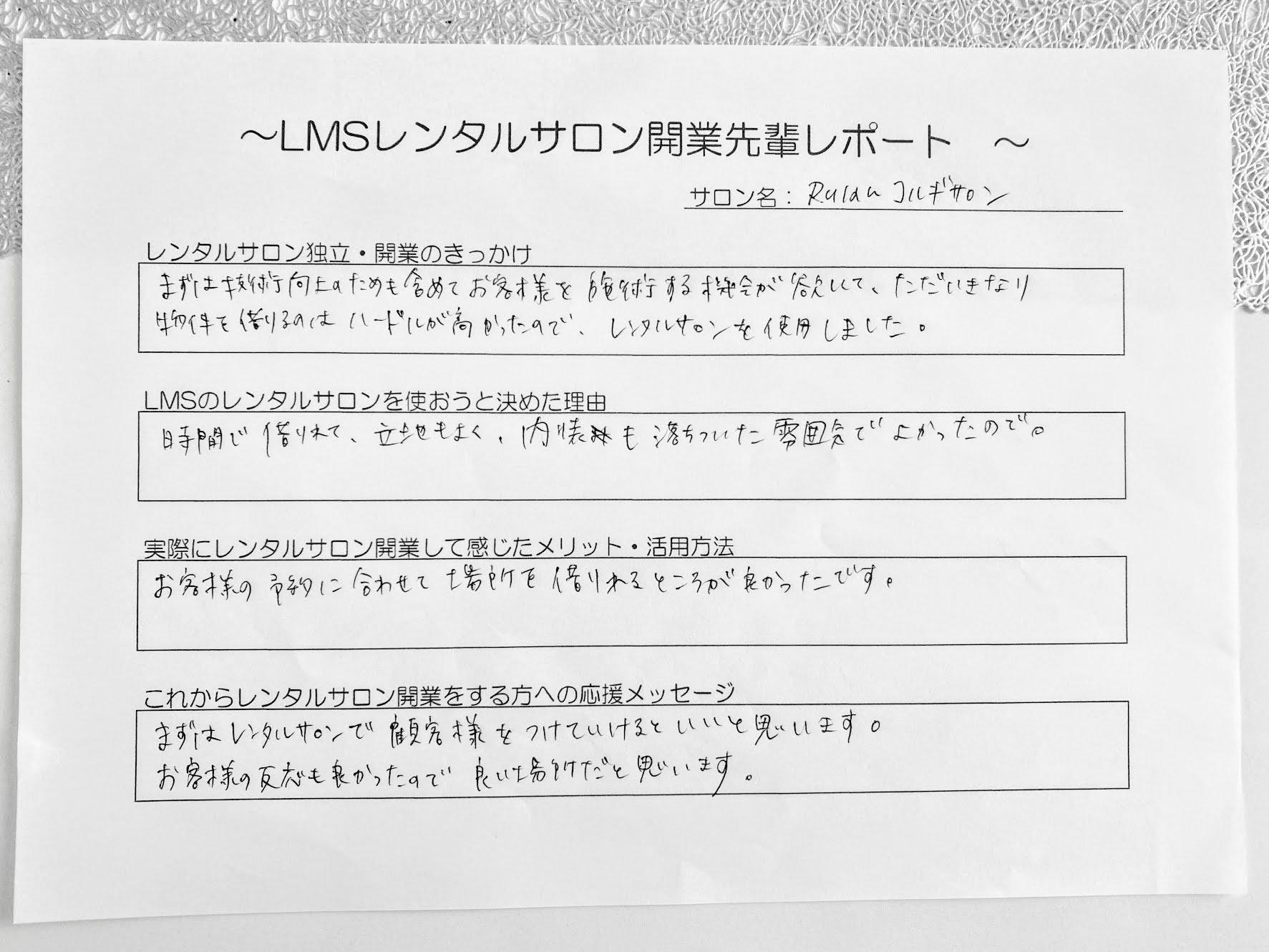 静岡駅近エステサロン開業人気個室